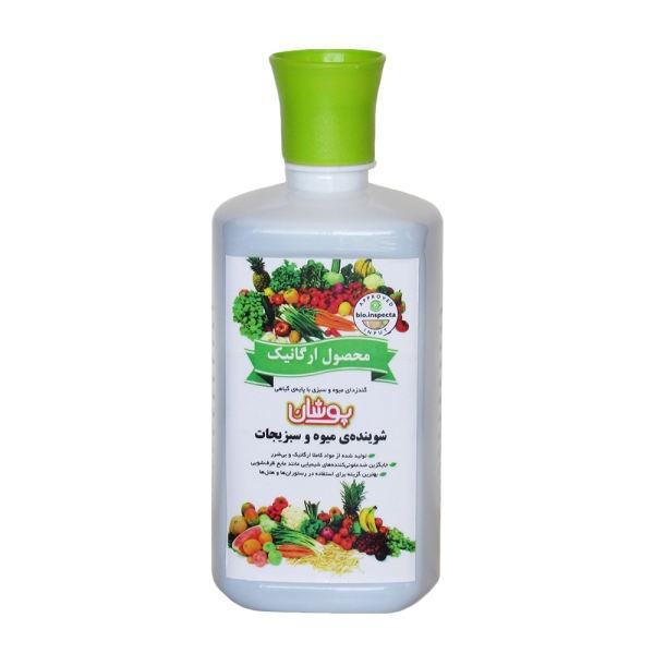 ضد عفونی کننده میوه و سبزیجات
